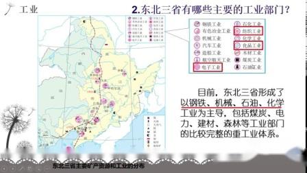 东北三省2十九中学李雪洁.mp4