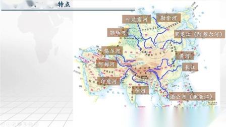 初中地理亚洲自然环境