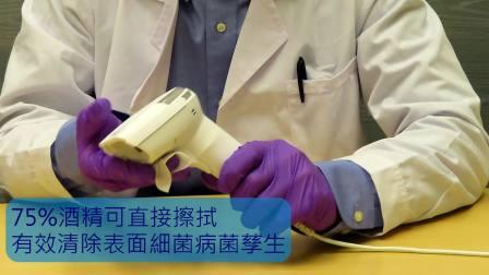 Unitech MS852+HC 抗菌二维条码扫描器 影片