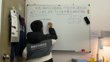 果果讲题_数学五年级下05