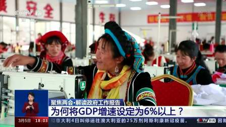 聚焦两会·解读政府工作报告 为何将GDP增速设定为6%以上?