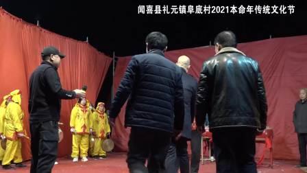 山西闻喜礼元镇阜底村2021本命年传统文化节