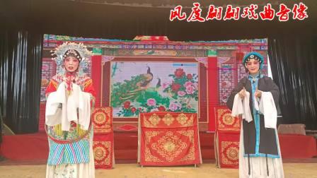 曲剧【杨秀英告状】河南省马小琪曲剧团风度翩翩的视频剪辑