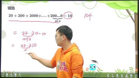 敏学-四年级春季第1讲多位数计算课堂实录