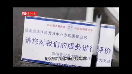 广州医保热情异地办理结算☞SBA
