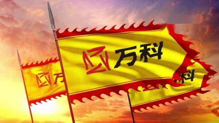 超赞的年会节目值得推荐 年会开场 年会倒计时 团队展示 成都 武汉 企业年会 公司年会 年会短片