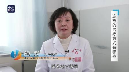 冻疮的治疗方式有哪些?