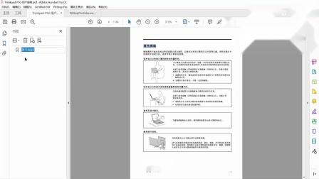 19.3.7Acrobat Pro DC 2019-制作书签