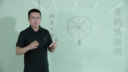 常鹤鸣讲国学:无需任何工具,教你如何快速预测!(上)