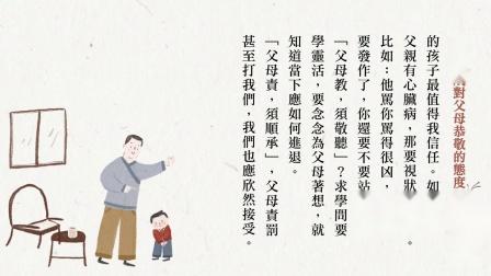 從小養成對父母恭敬的態度(下)