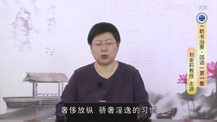 《群书治要·国语》第1集(简体)