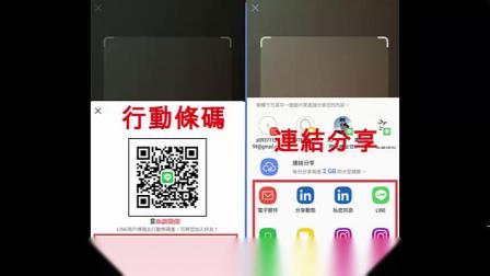 [林昱直播]LINE行銷 如何加好友02加LINE好友的七種方法