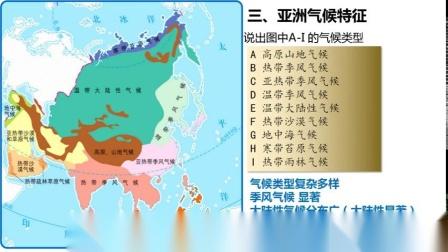高二地理区域地理亚洲