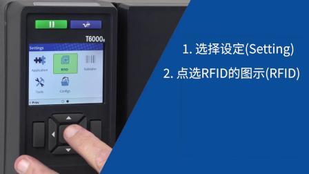 T6000e_纸张及RFID校正程序