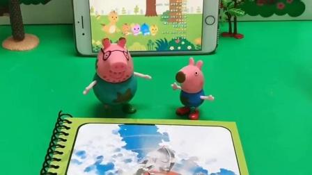 儿童玩具:乔治画的画真好看