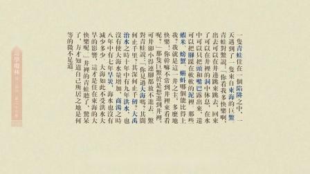 《幼學瓊林》(卷三卷四)第36集 陳愫汎老師主講 2017年11月14日 講於台南極樂寺