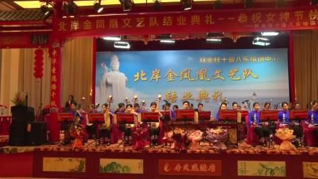 北岸金凤凰文艺队结业典礼即三八女神节