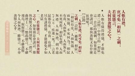 《幼學瓊林》(卷三卷四)第37集 陳愫汎老師主講 2017年11月21日 講於台南極樂寺