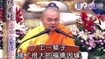佛教小视频959《不是谁都能接触到楞严经的》