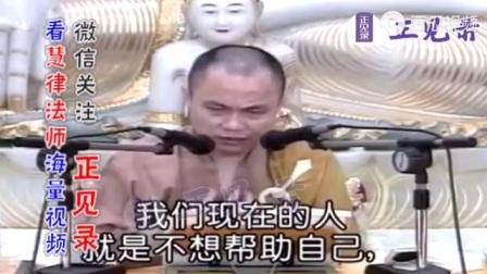 佛教小视频963《修行用错法,都是在浪费生命》
