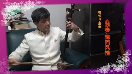 爱剪辑-坠胡独奏-豫西风情 啜铁良演奏2021.3.15