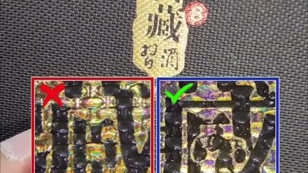 贵州习酒窖藏1988应该怎么鉴定(三)