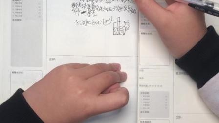 果果讲题_数学五年级下18