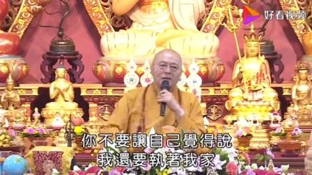 佛教小视频965《能观心者,究竟解脱》