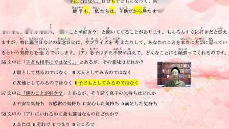 20高考日语阅读真题 56题.日语考试 日语阅读