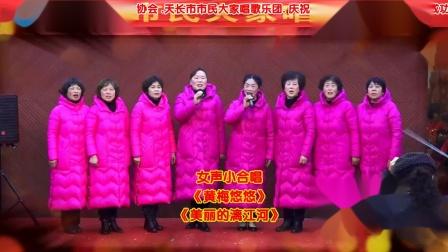 【5】钱洒子协会市民歌乐团小合唱《黄梅悠悠》