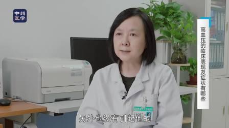 高血压的临床表现及症状有哪些?