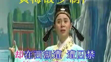 黄梅戏(白蛇传)塔恋
