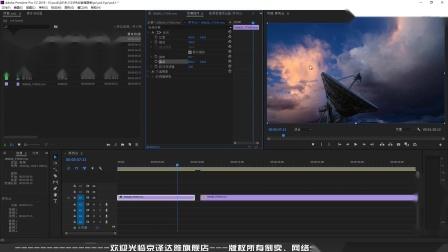 10.Premiere CC 2019 中文教程 - sc4.1.1视频效果控件