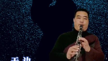 单簧管《天边》蓝藻演奏