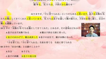 20高考日语真题讲解 5960.日语考试 日语阅读