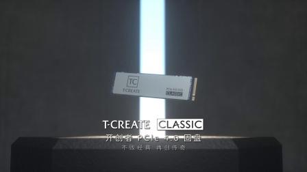 开创者 CLASSIC PCIe 4.0 SSD 固态硬盘