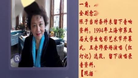 王诚沛老师【1994年】上海第五届大学生电影节唱《红灯记》选段
