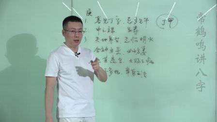 常鹤鸣讲国学:基础知识——十天干,庚金(上)