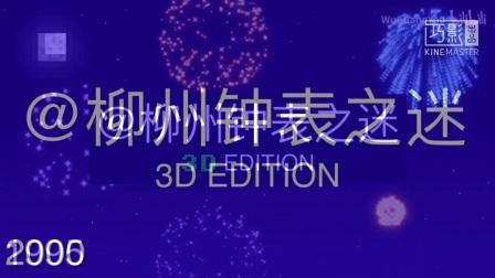 @柳州钟表之迷(我)3D版片头历史变化(1990-2021)