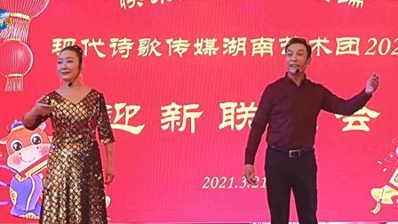 现代诗歌传媒湖南艺术团2021迎新春联谊会 (我们的生活充满阳光)