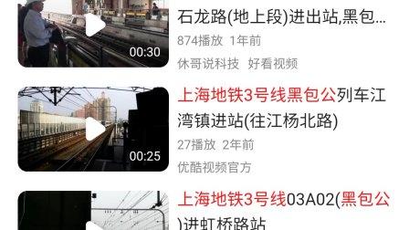 拍摄上海地铁3号线黄鱼、黑包公、叛徒包公、(有彩蛋)黄鱼广告车