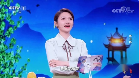 《中国诗词大会》第六季 第五场 20210327