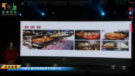 直播回放:内蒙古·额济纳旗旅游专场推介会