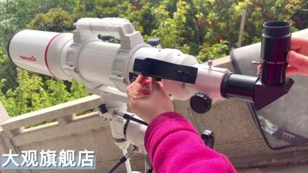 大观折射式望远镜调试视频