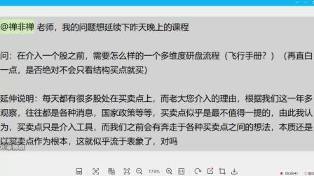 缠中说禅108课缠论答疑:怎么用多维度选股票.avi