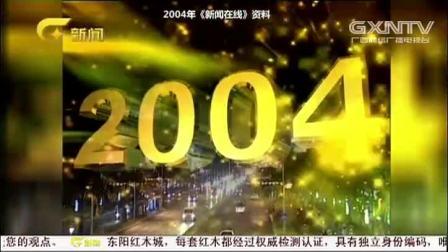 2004年广西电视台新闻在线开场画面