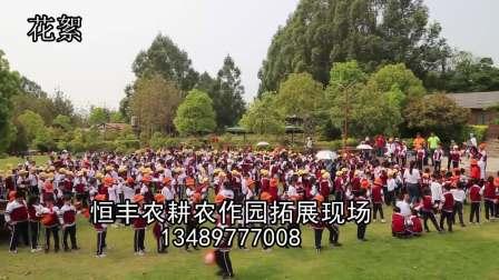 恒丰农耕农作园拓展现场 花絮13489777008