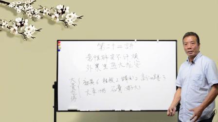 """评书版伤寒论急性肺炎导致内热外寒,用""""大青龙汤""""少量频服"""