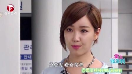 来了张宝利:延敏静怀疑雨丹就是自己抛弃的女儿