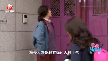来了张宝利:从小就阴险狡诈爱慕虚荣的心机女延敏静,将母亲做保姆工作的富人家谎称是自己家,不料母亲突然出来,谎言瞬间被揭穿!